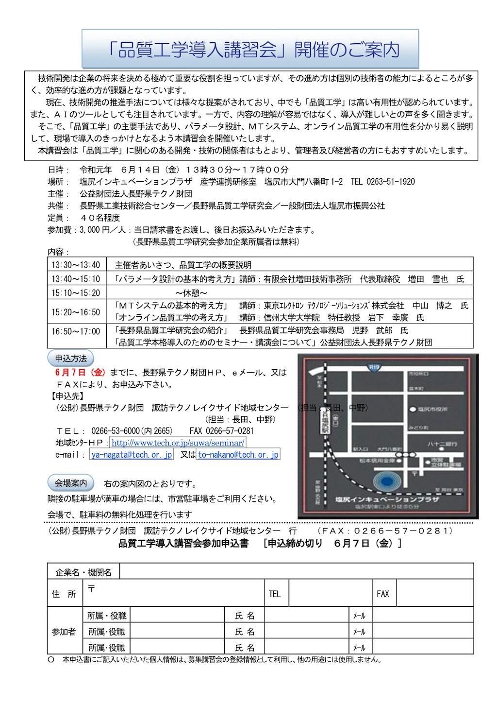20190422品質工学導入講習会案内 新.jpg
