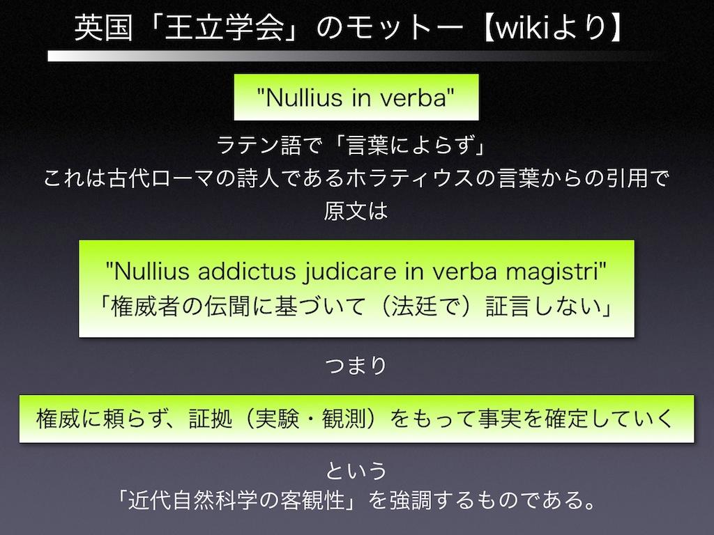 Nullius_in_verba.066.jpg