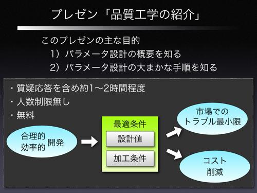 QE_blog_gyoumu_045.png