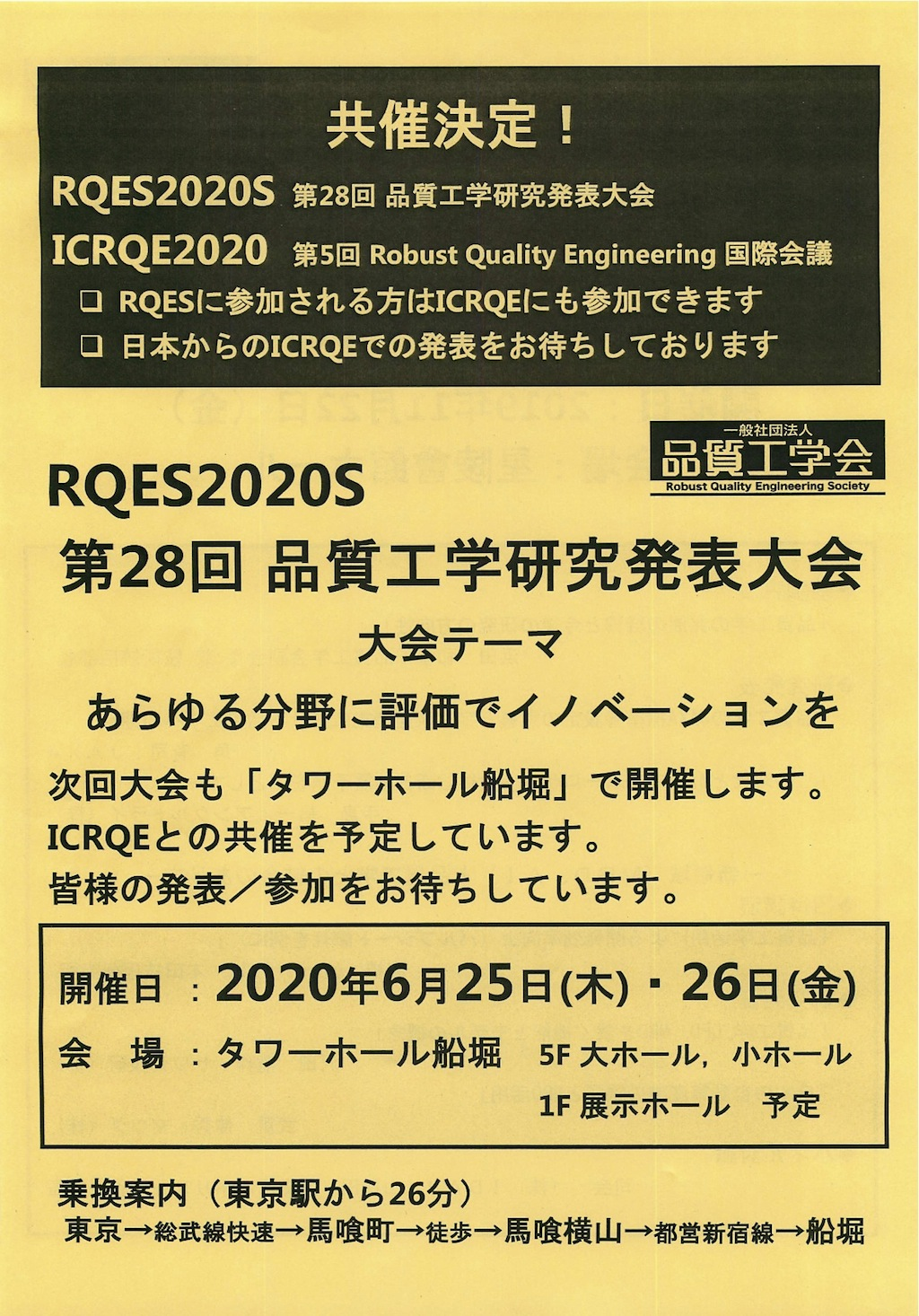 RQES2020S.jpg